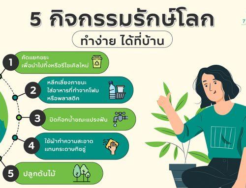 5 กิจกรรมรักษ์โลก ทำง่าย ได้ที่บ้าน