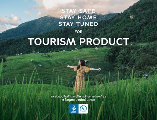 """ชวน """"เที่ยวทิพย์"""" ไปกับ Tourism Product"""