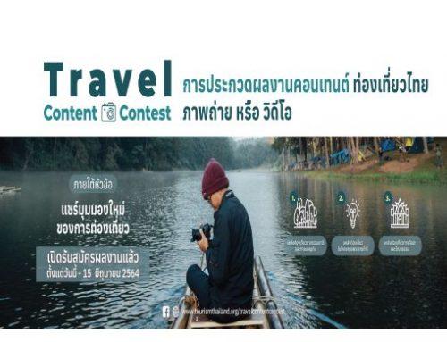 Travel Content Contest