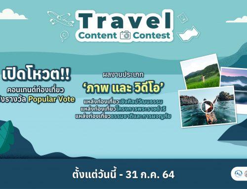 ร่วมโหวตรางวัล Popular Vote โครงการ Travel Content Contest ตั้งแต่วันนี้-31 ก.ค. 64